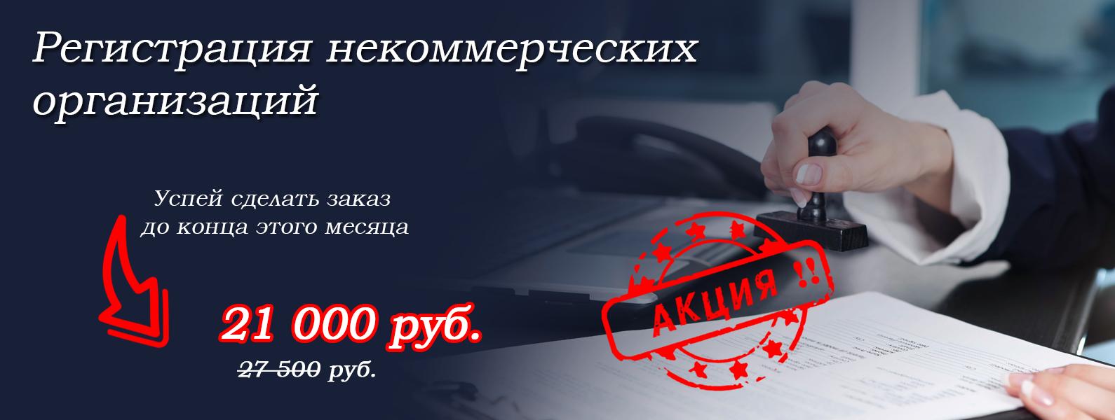 Регистрация некоммерческих организаций с гарантией в Краснодаре